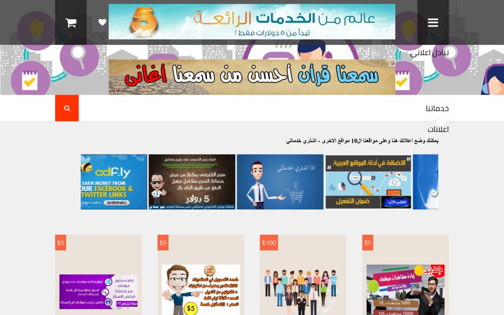 لقطة شاشة لموقع متجر خدمة لي بتاريخ 08/07/2020 بواسطة دليل مواقع تبادل بالمجان