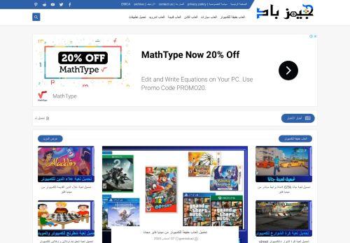 لقطة شاشة لموقع جيمز باد بتاريخ 08/08/2020 بواسطة دليل مواقع تبادل بالمجان