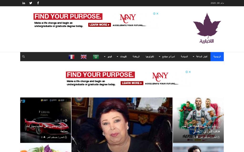 لقطة شاشة لموقع الساحة الإخبارية بتاريخ 08/07/2020 بواسطة دليل مواقع تبادل بالمجان