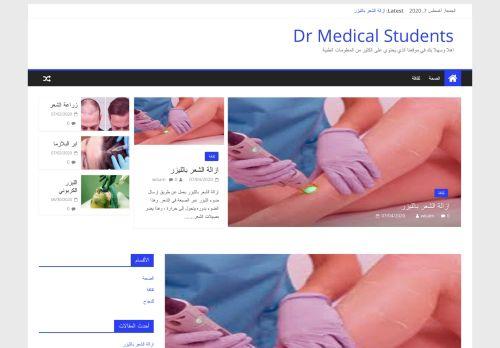 لقطة شاشة لموقع موقع طلاب الطب بتاريخ 08/08/2020 بواسطة دليل مواقع تبادل بالمجان