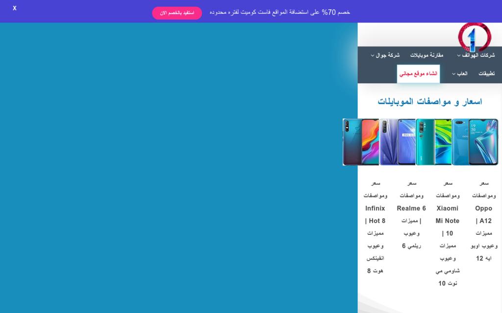 لقطة شاشة لموقع اسعار ومواصفات الموبايلات بتاريخ 08/07/2020 بواسطة دليل مواقع تبادل بالمجان