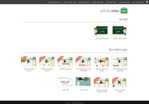 لقطة شاشة لموقع حلول واجباتي بتاريخ 08/08/2020 بواسطة دليل مواقع تبادل بالمجان