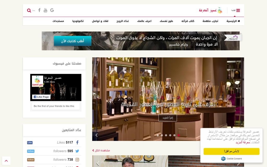 لقطة شاشة لموقع عصير المعرفة بتاريخ 08/07/2020 بواسطة دليل مواقع تبادل بالمجان