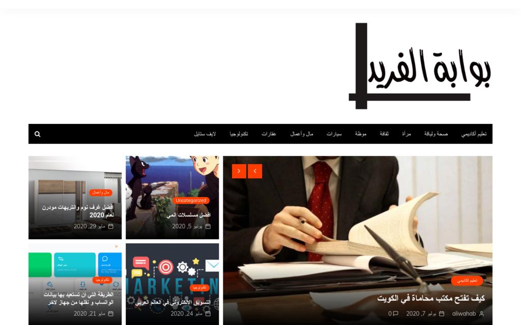 لقطة شاشة لموقع بوابة الفريد بتاريخ 08/07/2020 بواسطة دليل مواقع تبادل بالمجان