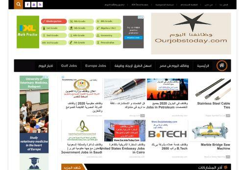 لقطة شاشة لموقع وظائفنا اليوم بتاريخ 08/08/2020 بواسطة دليل مواقع تبادل بالمجان