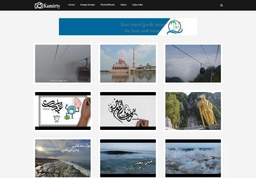 لقطة شاشة لموقع kamirty كاميرتي بتاريخ 08/08/2020 بواسطة دليل مواقع تبادل بالمجان