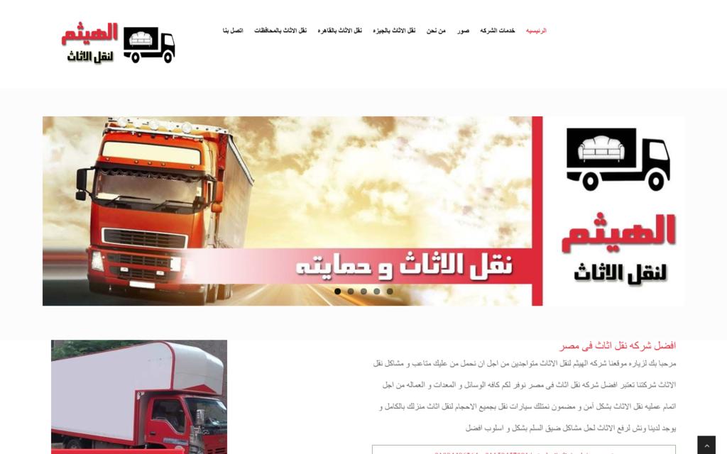 لقطة شاشة لموقع شركه نقل اثاث بالقاهره بتاريخ 08/07/2020 بواسطة دليل مواقع تبادل بالمجان