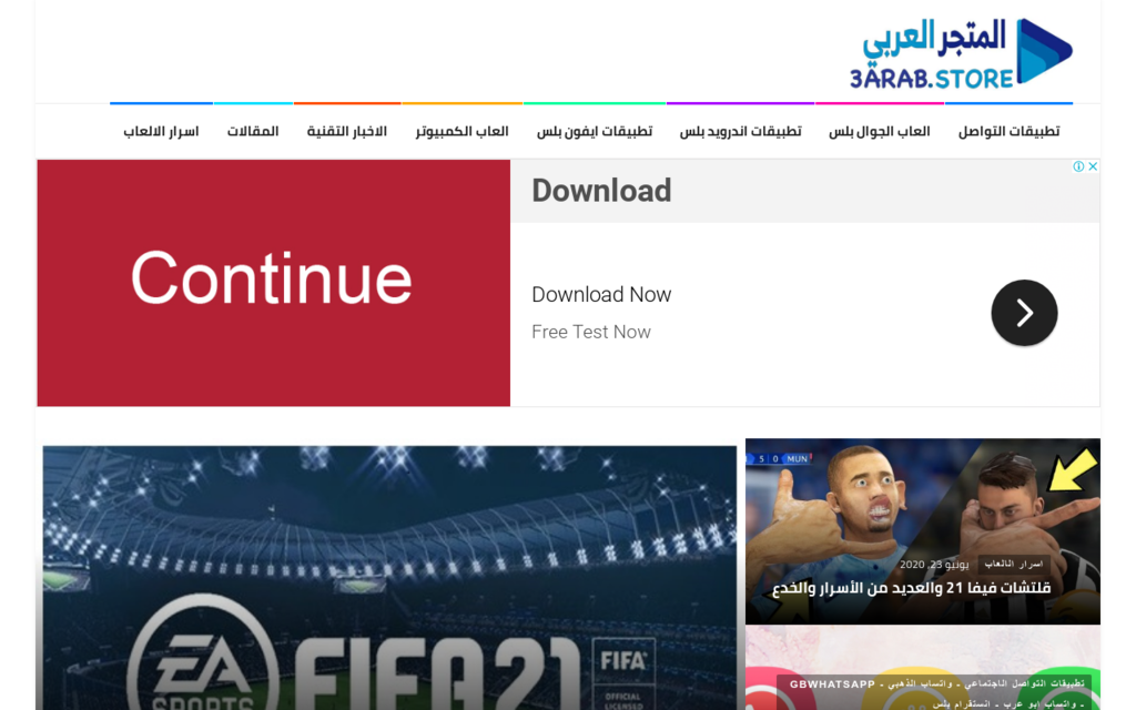 لقطة شاشة لموقع المتجر العربي بتاريخ 08/07/2020 بواسطة دليل مواقع تبادل بالمجان