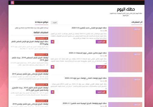 لقطة شاشة لموقع حظك اليوم بتاريخ 08/08/2020 بواسطة دليل مواقع تبادل بالمجان