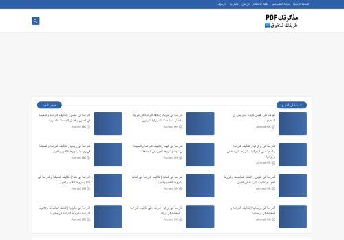 لقطة شاشة لموقع مذكرتك PDF بتاريخ 08/08/2020 بواسطة دليل مواقع تبادل بالمجان