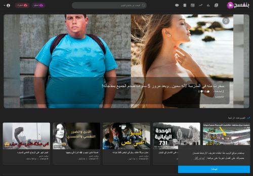 لقطة شاشة لموقع موقع بنفسج بتاريخ 08/08/2020 بواسطة دليل مواقع تبادل بالمجان