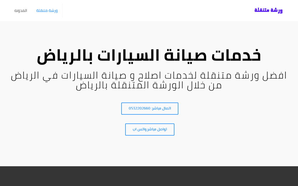 لقطة شاشة لموقع ورشة متنقلة بتاريخ 08/07/2020 بواسطة دليل مواقع تبادل بالمجان