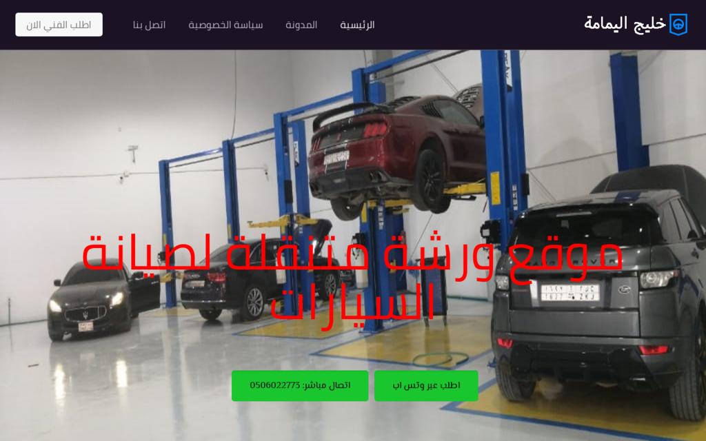 لقطة شاشة لموقع صيانة سيارات متنقلة بتاريخ 08/07/2020 بواسطة دليل مواقع تبادل بالمجان