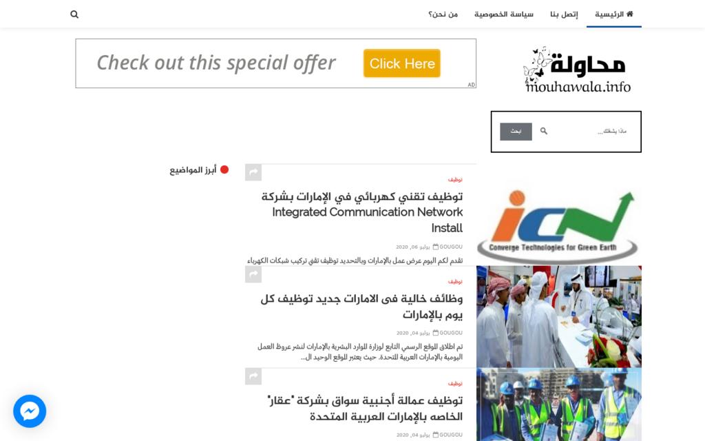 لقطة شاشة لموقع محاولة بتاريخ 08/07/2020 بواسطة دليل مواقع تبادل بالمجان