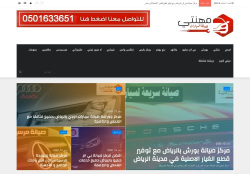 لقطة شاشة لموقع مركز مهنتي بتاريخ 08/08/2020 بواسطة دليل مواقع تبادل بالمجان