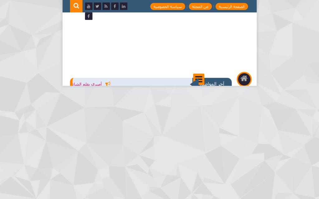 لقطة شاشة لموقع مجلة النبراس أدبية إلكترونية ثقافية بتاريخ 08/07/2020 بواسطة دليل مواقع تبادل بالمجان