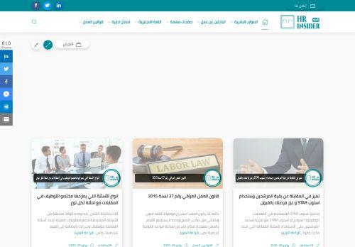 لقطة شاشة لموقع HR insider بالعربي بتاريخ 08/08/2020 بواسطة دليل مواقع تبادل بالمجان