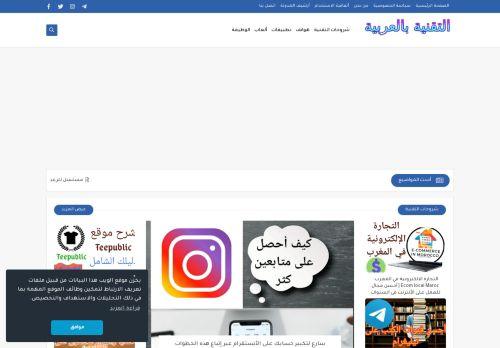 لقطة شاشة لموقع التقنية بالعربية بتاريخ 08/08/2020 بواسطة دليل مواقع تبادل بالمجان