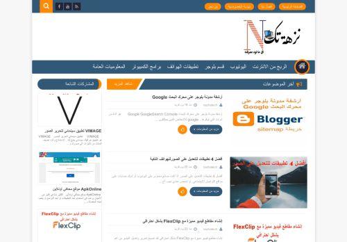 لقطة شاشة لموقع nazhatech بتاريخ 08/08/2020 بواسطة دليل مواقع تبادل بالمجان