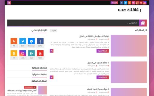لقطة شاشة لموقع رشاقتك صحه بتاريخ 08/07/2020 بواسطة دليل مواقع تبادل بالمجان