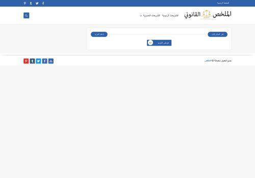 لقطة شاشة لموقع الملخص بتاريخ 08/08/2020 بواسطة دليل مواقع تبادل بالمجان