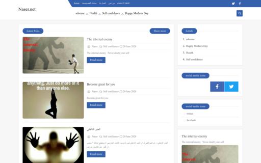 لقطة شاشة لموقع Naser.net بتاريخ 08/07/2020 بواسطة دليل مواقع تبادل بالمجان