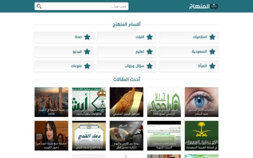 لقطة شاشة لموقع المنهاج بتاريخ 08/07/2020 بواسطة دليل مواقع تبادل بالمجان
