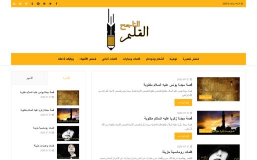 لقطة شاشة لموقع القلم الناجح بتاريخ 08/07/2020 بواسطة دليل مواقع تبادل بالمجان