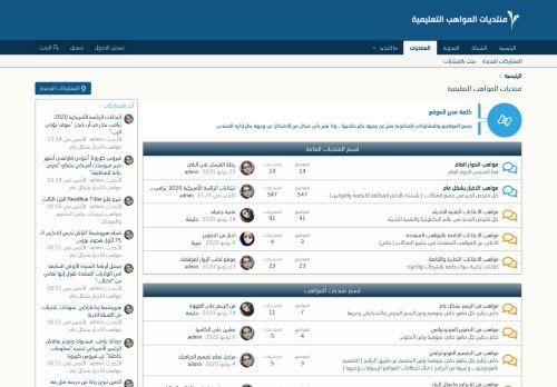 لقطة شاشة لموقع شبكة المواهب التعليمية بتاريخ 08/08/2020 بواسطة دليل مواقع تبادل بالمجان
