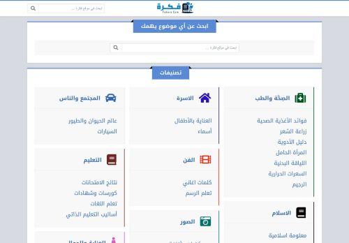 لقطة شاشة لموقع موقع فكرة بتاريخ 08/08/2020 بواسطة دليل مواقع تبادل بالمجان