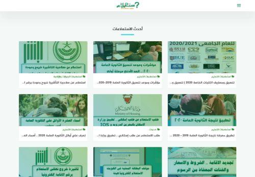 لقطة شاشة لموقع استعلام بتاريخ 08/08/2020 بواسطة دليل مواقع تبادل بالمجان