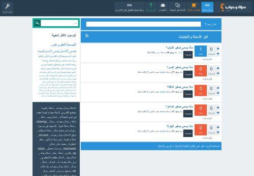 لقطة شاشة لموقع سؤال وجواب بتاريخ 08/08/2020 بواسطة دليل مواقع تبادل بالمجان