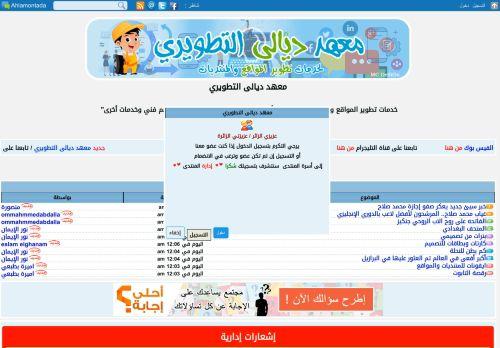 لقطة شاشة لموقع معهد ديالى التطويري بتاريخ 08/08/2020 بواسطة دليل مواقع تبادل بالمجان