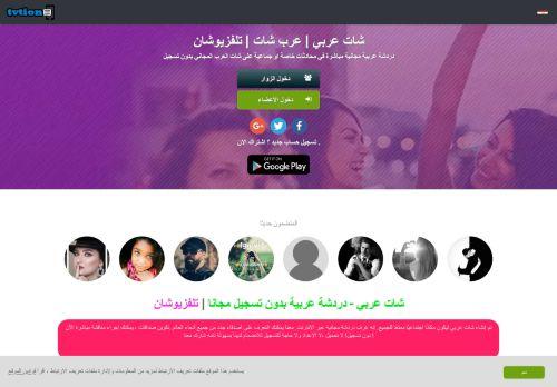 لقطة شاشة لموقع شات عربي | دردشة عربية | كتابي أو صوتي مجاني | تلفزيوشان بتاريخ 08/08/2020 بواسطة دليل مواقع تبادل بالمجان