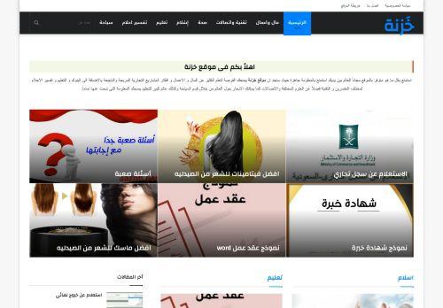 لقطة شاشة لموقع خزنة | مال و اعمال بتاريخ 08/08/2020 بواسطة دليل مواقع تبادل بالمجان