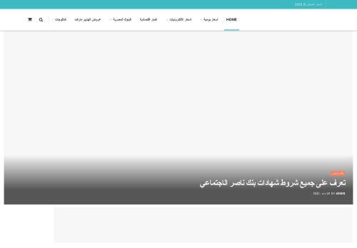 لقطة شاشة لموقع اسعار اليوم بتاريخ 08/08/2020 بواسطة دليل مواقع تبادل بالمجان