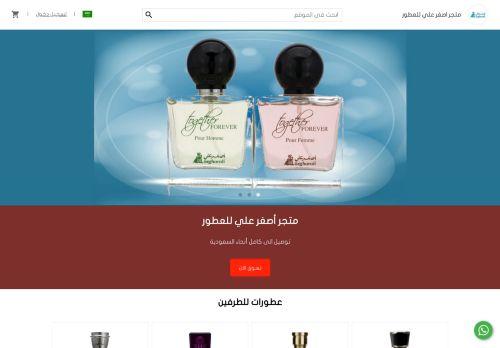 لقطة شاشة لموقع متجر اصغر علي للعطورات بتاريخ 08/08/2020 بواسطة دليل مواقع تبادل بالمجان