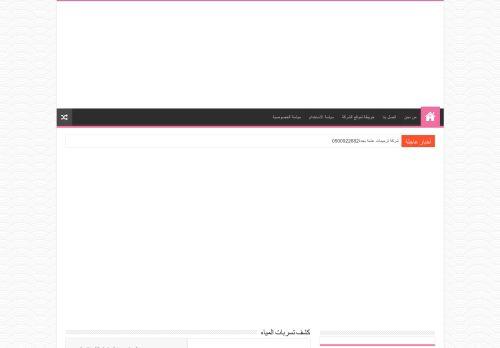 لقطة شاشة لموقع وادى النيل بتاريخ 08/08/2020 بواسطة دليل مواقع تبادل بالمجان