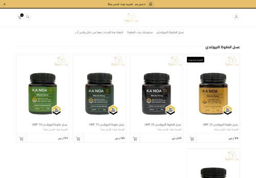 لقطة شاشة لموقع متجر بيت المانوكا (لبيع عسل المانوكا النيوزلندى) بتاريخ 08/08/2020 بواسطة دليل مواقع تبادل بالمجان