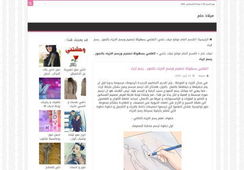 لقطة شاشة لموقع صور ميلاد بتاريخ 08/08/2020 بواسطة دليل مواقع تبادل بالمجان