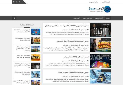 لقطة شاشة لموقع ترايد جيمز بتاريخ 08/08/2020 بواسطة دليل مواقع تبادل بالمجان