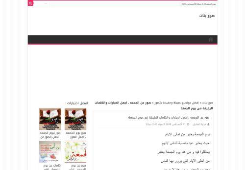 لقطة شاشة لموقع أروع صور 2020 بتاريخ 08/08/2020 بواسطة دليل مواقع تبادل بالمجان