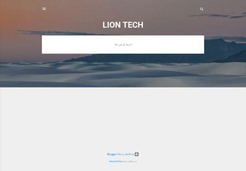 لقطة شاشة لموقع LION TECH بتاريخ 08/08/2020 بواسطة دليل مواقع تبادل بالمجان