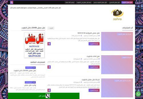 لقطة شاشة لموقع نقل عفش ZAHRA داخل الكويت بتاريخ 08/08/2020 بواسطة دليل مواقع تبادل بالمجان