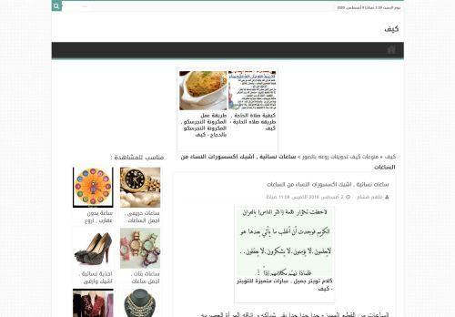 لقطة شاشة لموقع كيف بتاريخ 08/08/2020 بواسطة دليل مواقع تبادل بالمجان
