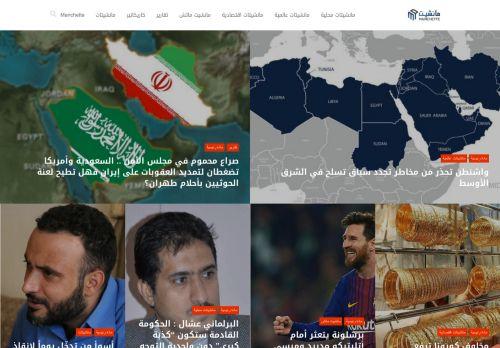 لقطة شاشة لموقع مانشيت   Manchette بتاريخ 08/08/2020 بواسطة دليل مواقع تبادل بالمجان
