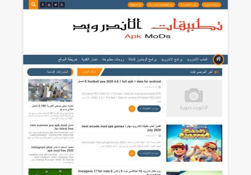 لقطة شاشة لموقع apk mods تطبيقات الاندرويد بتاريخ 08/08/2020 بواسطة دليل مواقع تبادل بالمجان