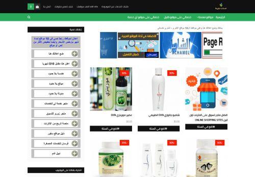لقطة شاشة لموقع افضل متجر تسوق على الانترنت اون لاين Online shopping sites بتاريخ 08/08/2020 بواسطة دليل مواقع تبادل بالمجان