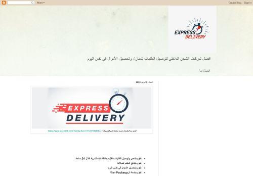 لقطة شاشة لموقع Twenty four express بتاريخ 08/08/2020 بواسطة دليل مواقع تبادل بالمجان