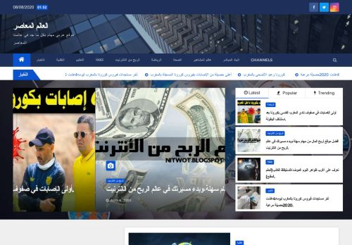 لقطة شاشة لموقع العالم المعاصر بتاريخ 08/08/2020 بواسطة دليل مواقع تبادل بالمجان